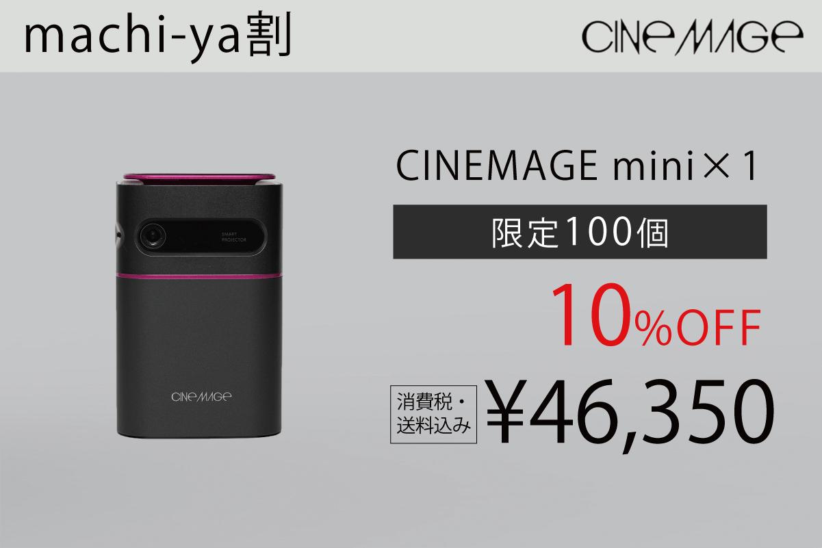 cinemagemini-10%off