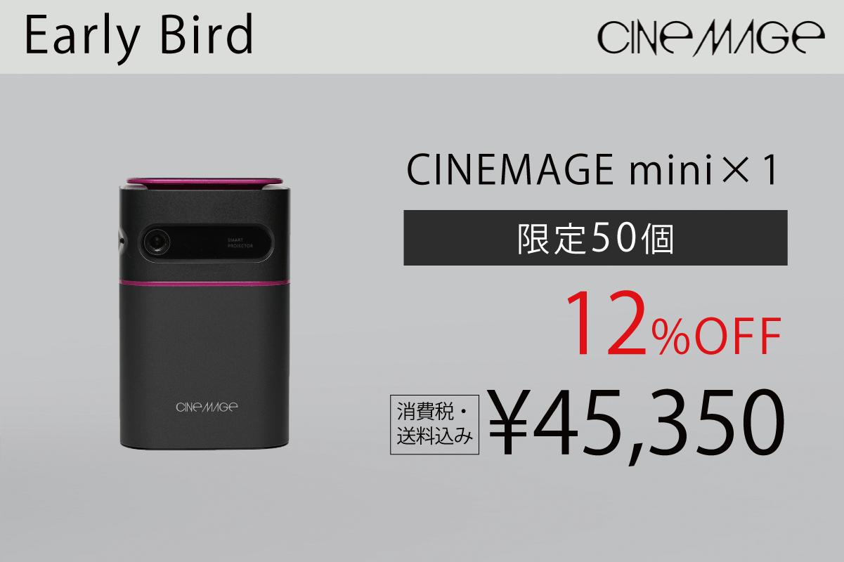 cinemagemini-12%off