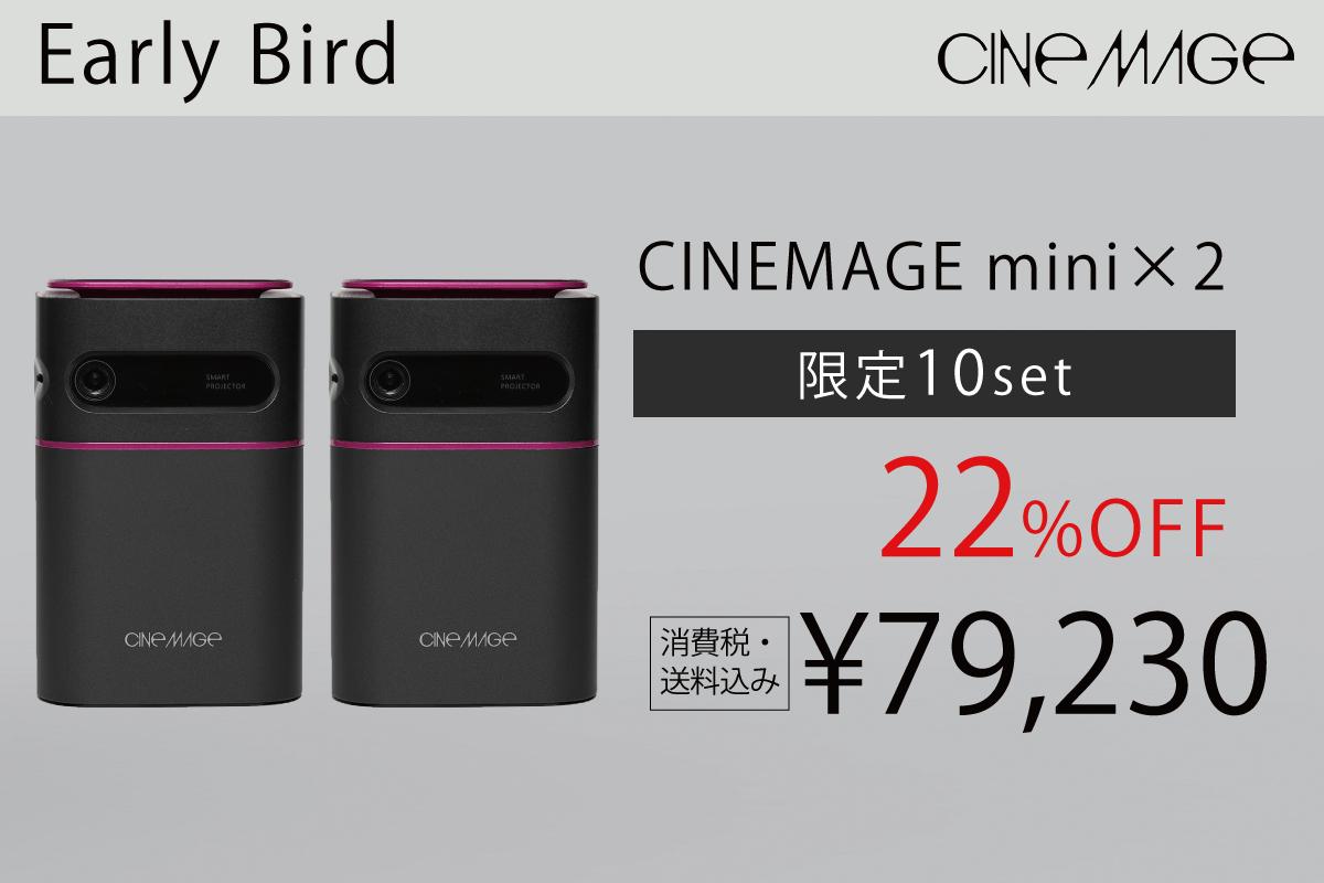 cinemagemini-22%off