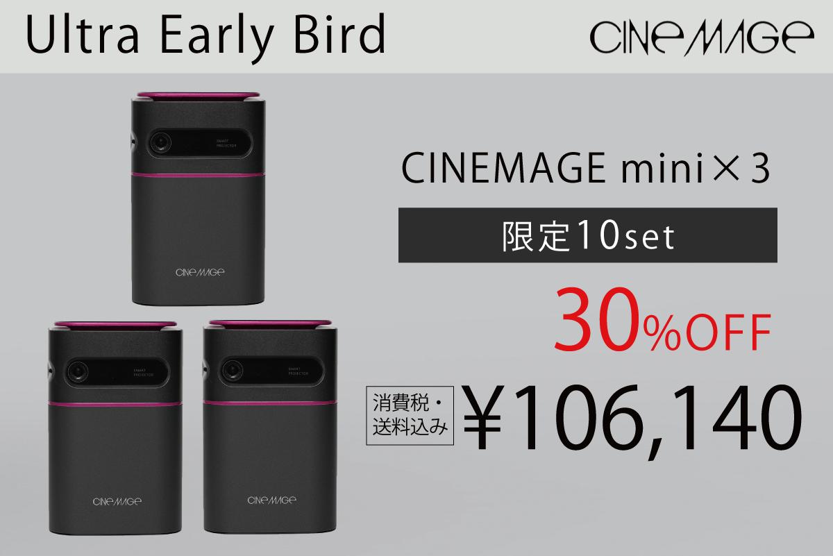 cinemagemini-30%off